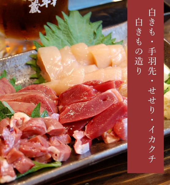 奥美濃の赤鶏地鶏を使用した 名古屋の焼き鳥屋 鳥蔵
